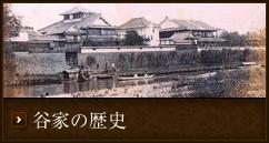 谷家の歴史