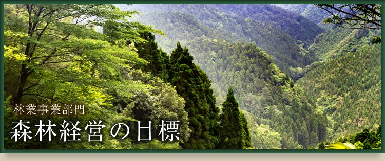 森林経営の目標